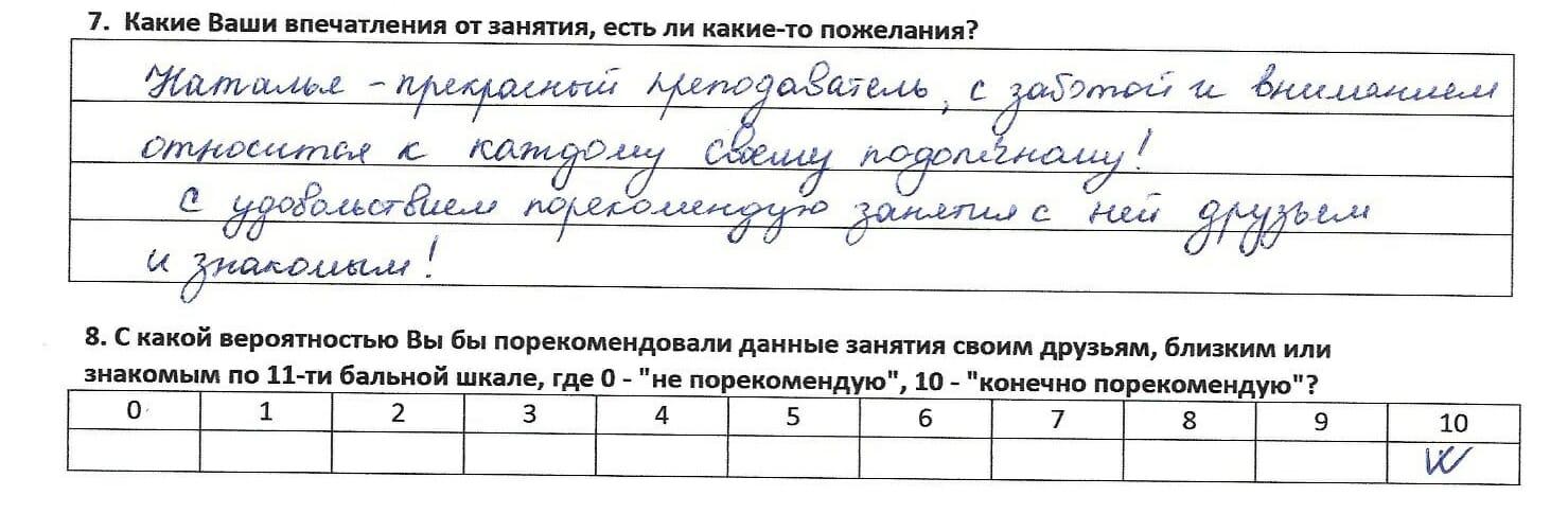 йога для начинающих в москве опытный преподаватель отзывы