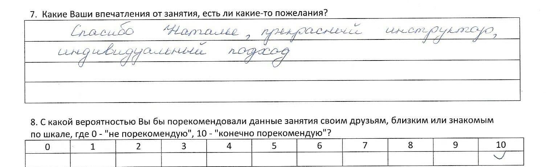 йога для начинающих Ленинский проспект