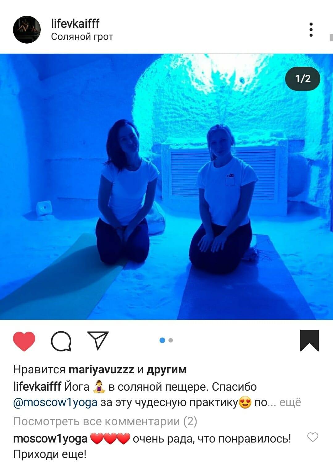 Соляная Пещера 1