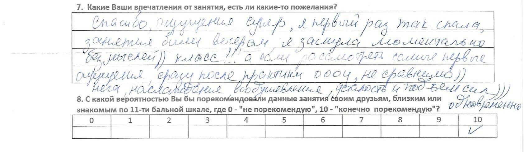 Лучшие занятия йога для начинающих в Москве отзывы
